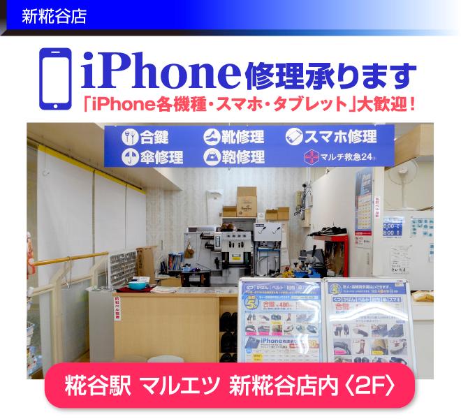 マルエツ新糀谷(しんこうじや)店の2Fの店舗写真
