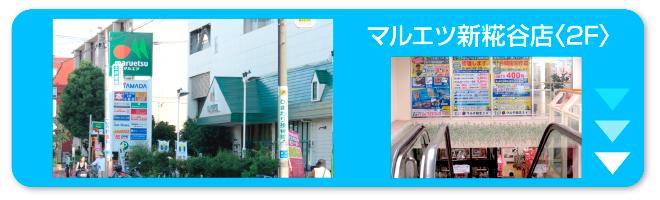 マルエツ新糀谷店の2Fにお店はあります。エスカレーターを上がってすぐ