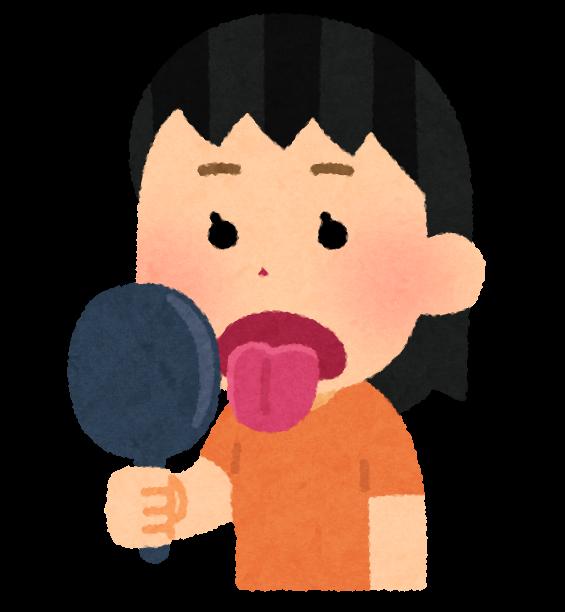 舌はあなたの健康のバロメーターです!