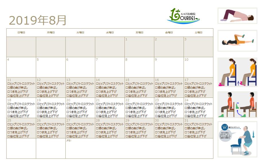 体操カレンダー