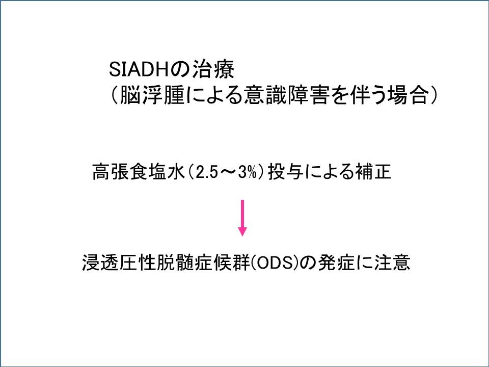 喪失 症 腎 塩類 性 偽性低アルドステロン症/診断・治療指針