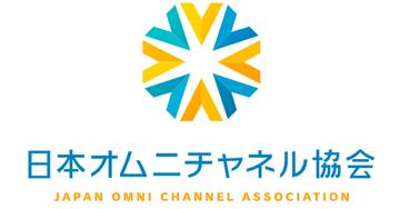 弊社代表鈴木康弘が一般社団法人 日本オムニチャネル協会の会長に就任