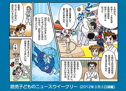 読売子どものニュースウィークリー(2012年3月3日掲載)
