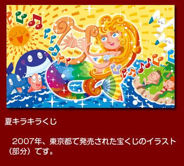 夏・キラキラくじ 2007年、東京都で発売