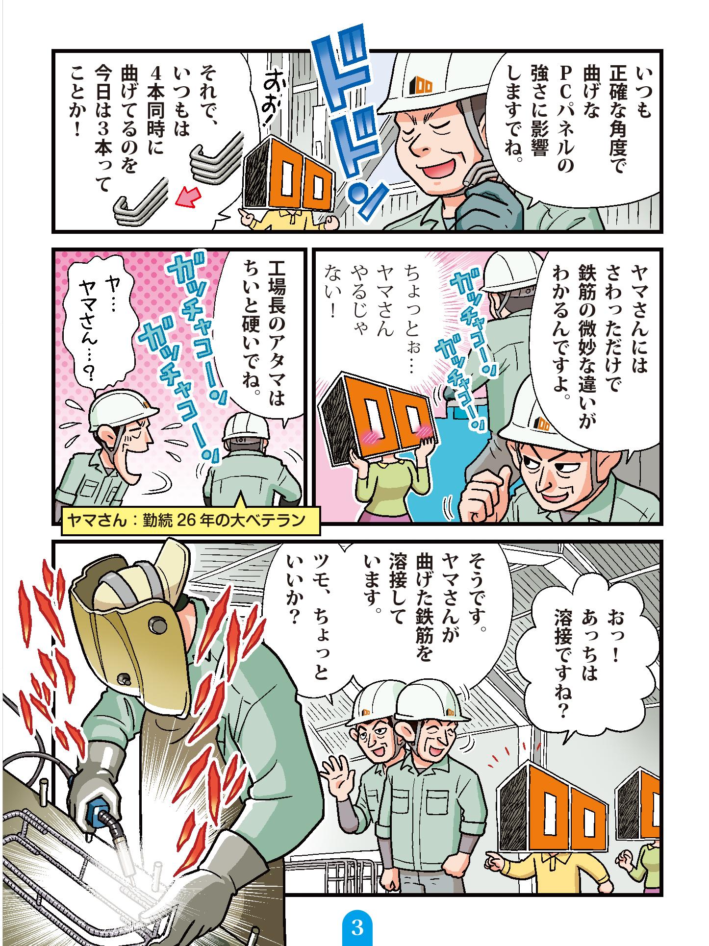 最強職人列伝 第1話 曲げる職人・つなげる職人03