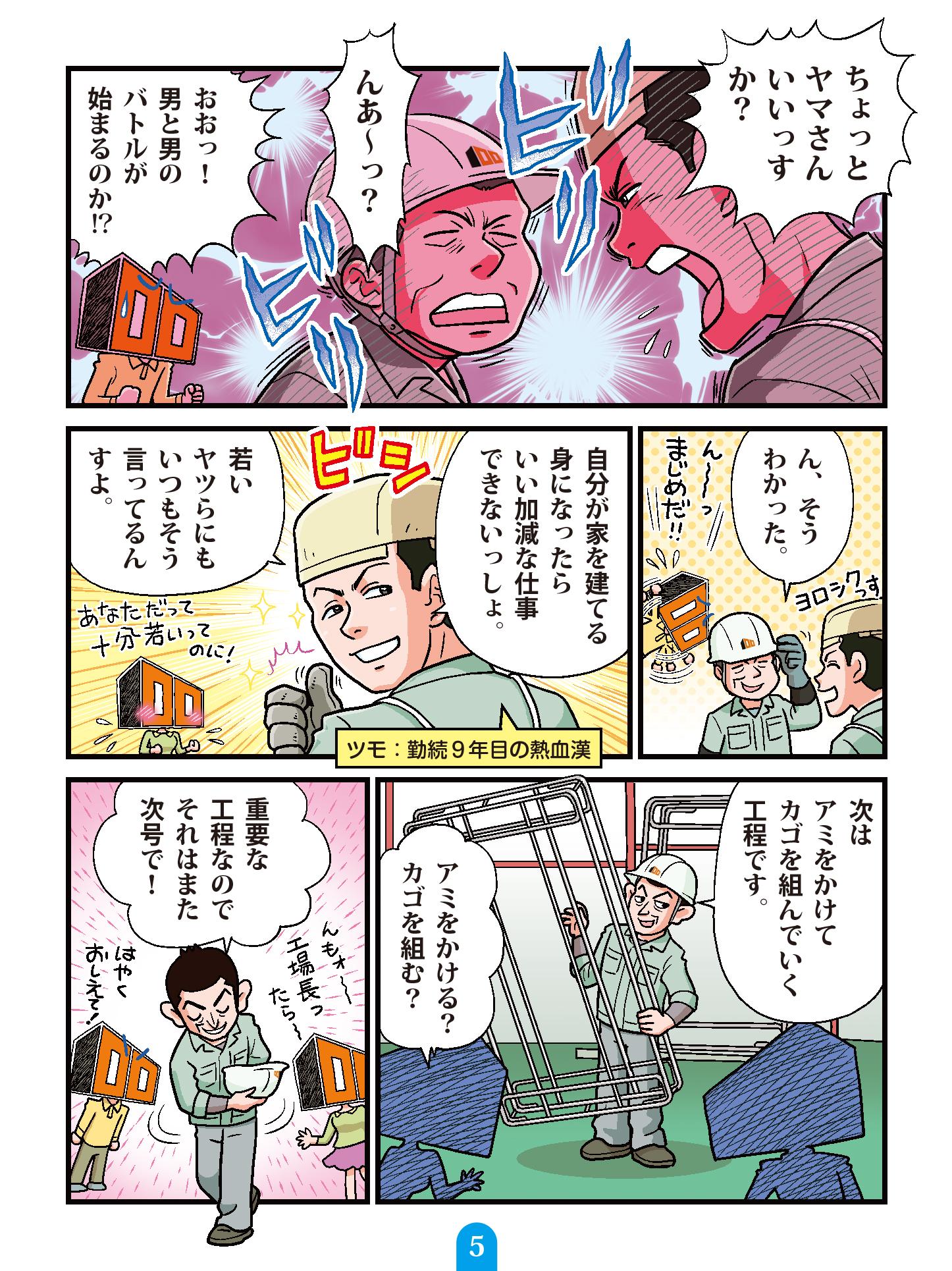 最強職人列伝 第1話 曲げる職人・つなげる職人05