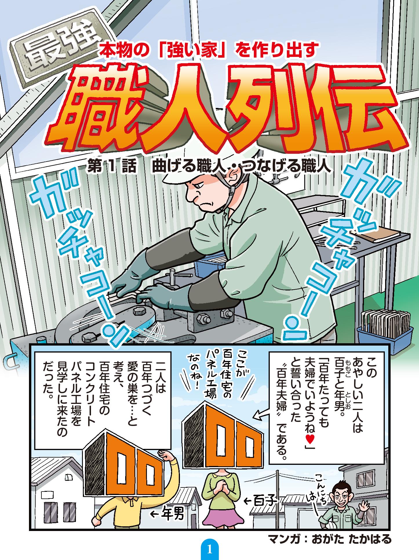 最強職人列伝 第1話 曲げる職人・つなげる職人01