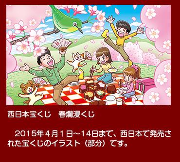 春爛漫くじ 2015年4月1日〜14日、西日本で発売