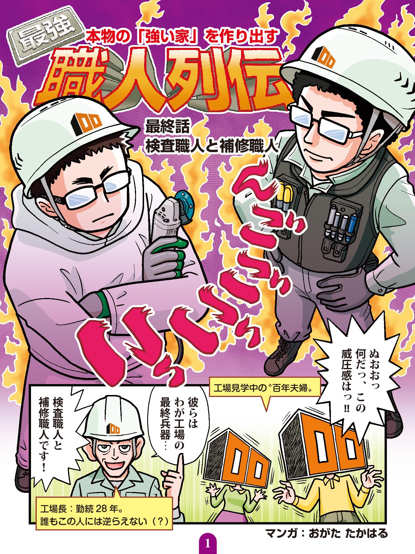 最強職人列伝 最終話 検査職人と補修職人01