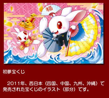初夢宝くじ 2011年1月、西日本で発売