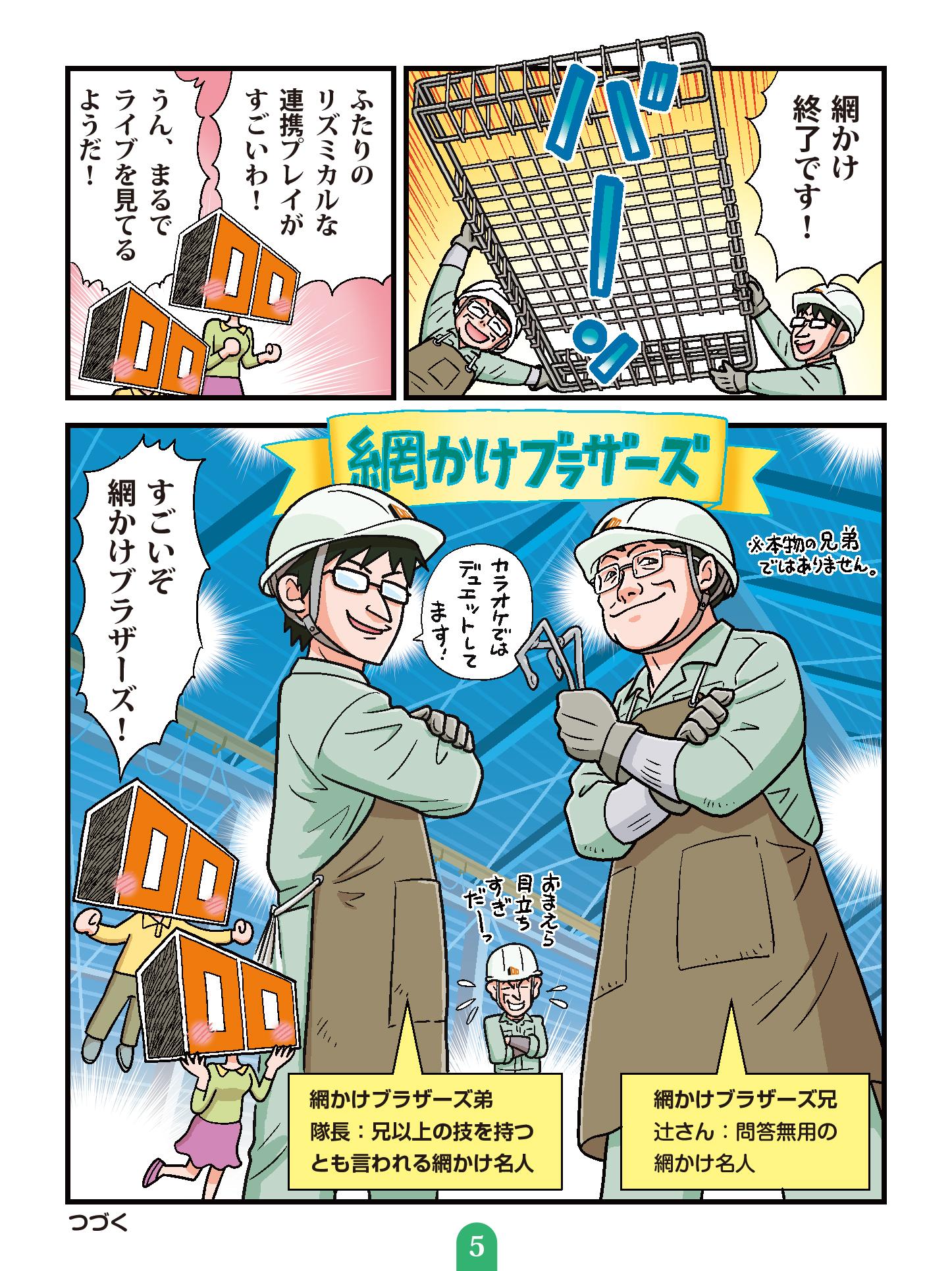 最強職人列伝 第2話 網かけ職人05