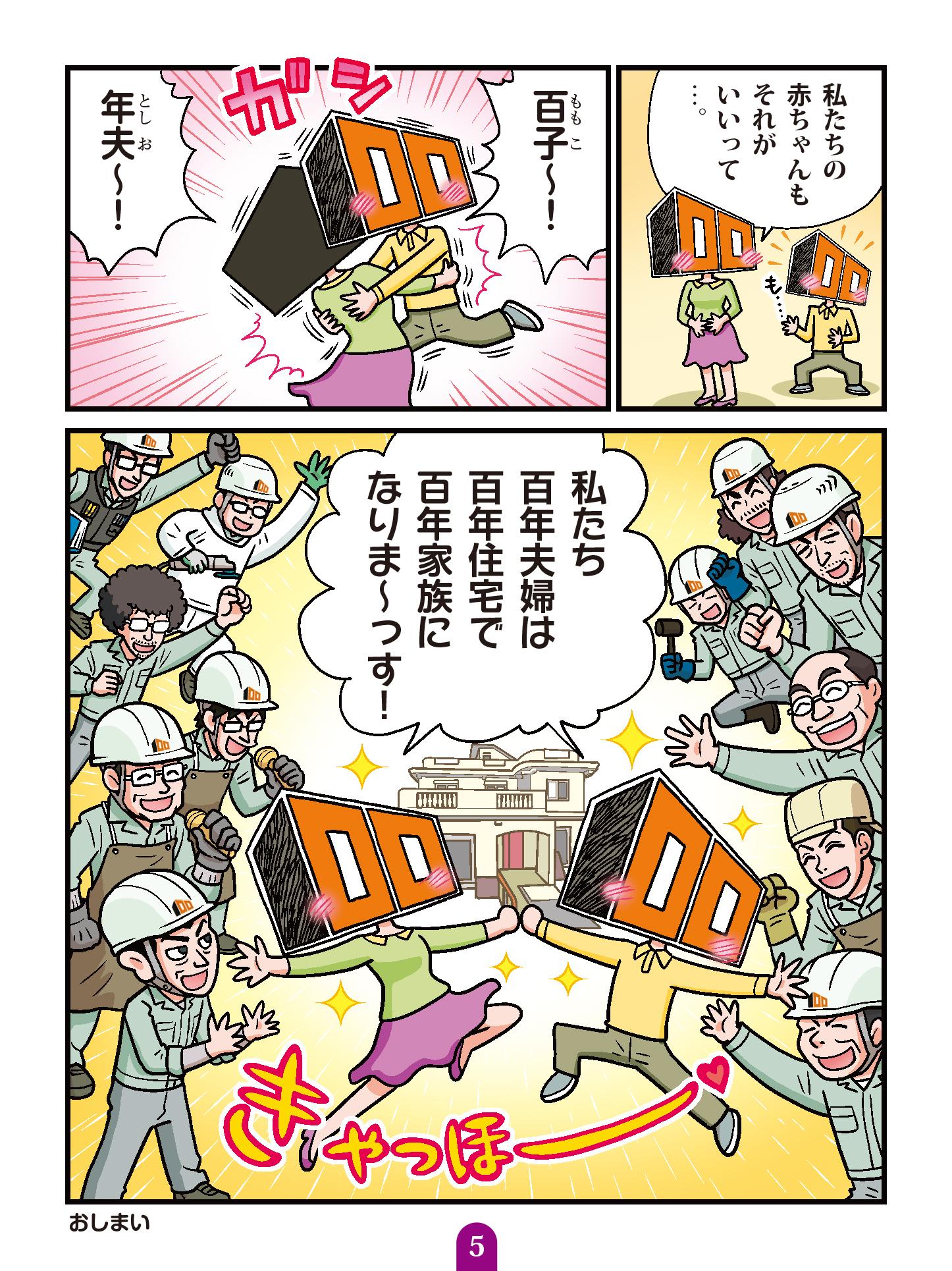 最強職人列伝 最終話 検査職人と補修職人05