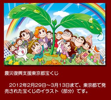 震災復興支援東京都宝くじ 2012年3月、東京都で発売