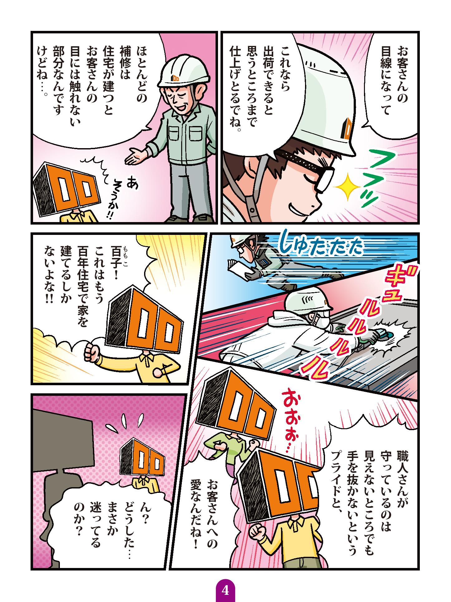 最強職人列伝 最終話 検査職人と補修職人04