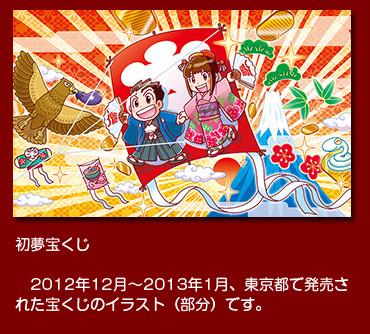 初夢宝くじ 2012年12月〜2013年1月、東京都で発売