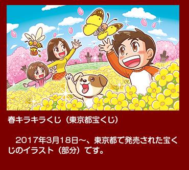 春きらきらくじ 2017年3月18日〜 東京都で発売