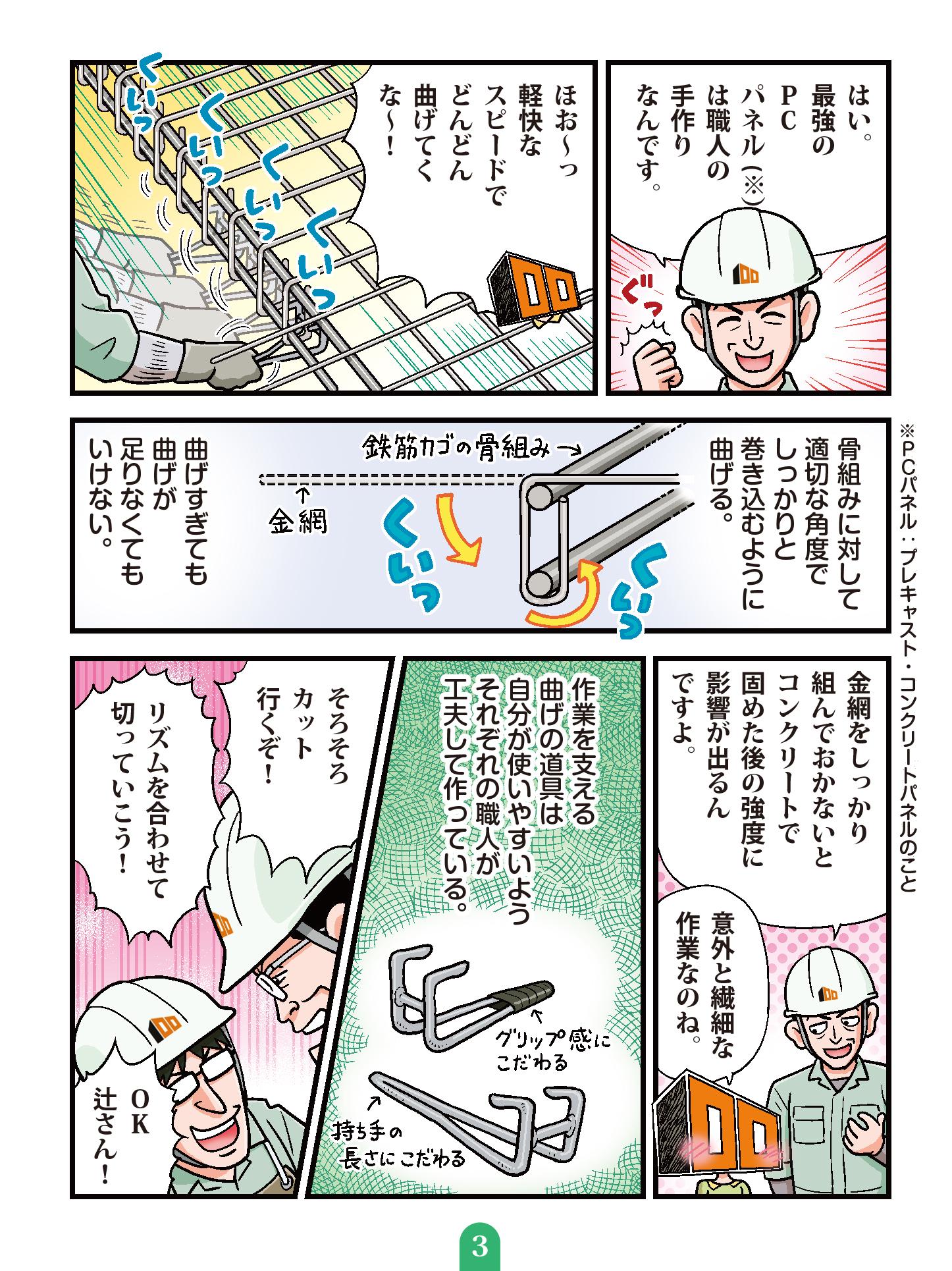 最強職人列伝 第2話 網かけ職人03