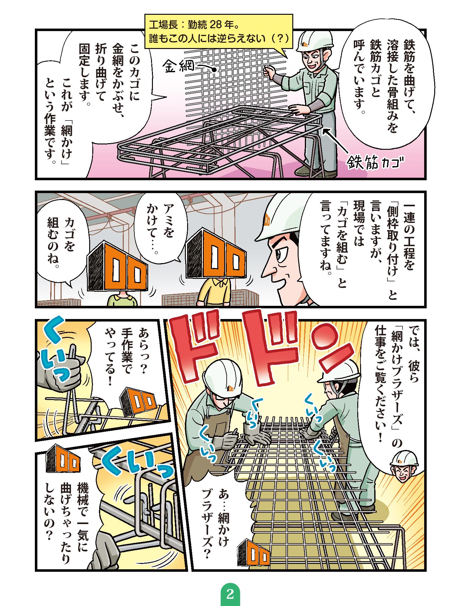 最強職人列伝 第2話 網かけ職人02