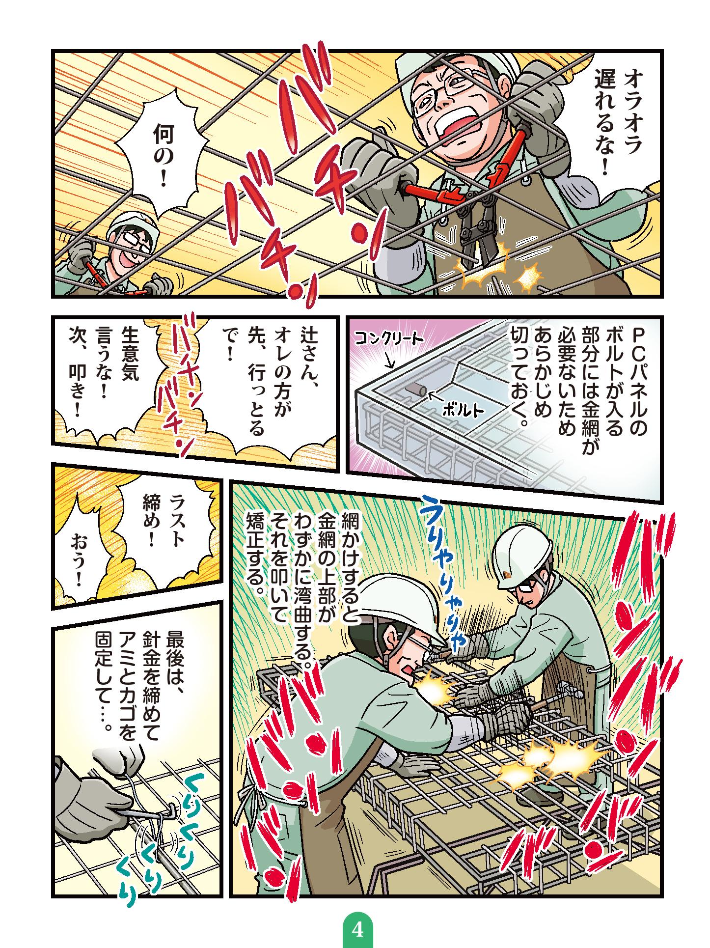 最強職人列伝 第2話 網かけ職人04