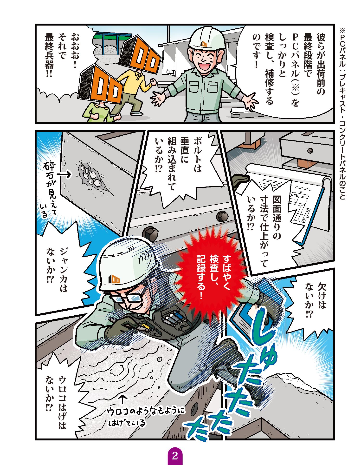 最強職人列伝 最終話 検査職人と補修職人02