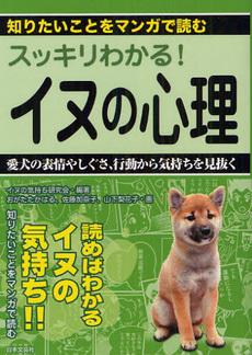 知りたいことをマンガで読む 「スッキリわかる! 犬の心理」