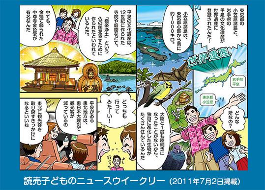 読売子どものニュースウィークリー(2011年7月2日掲載)