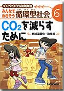 みんなでめざそう循環型社会 第6巻 CO2を減らすために~地球温暖化・酸性雨~  マンガでわかる環境問題