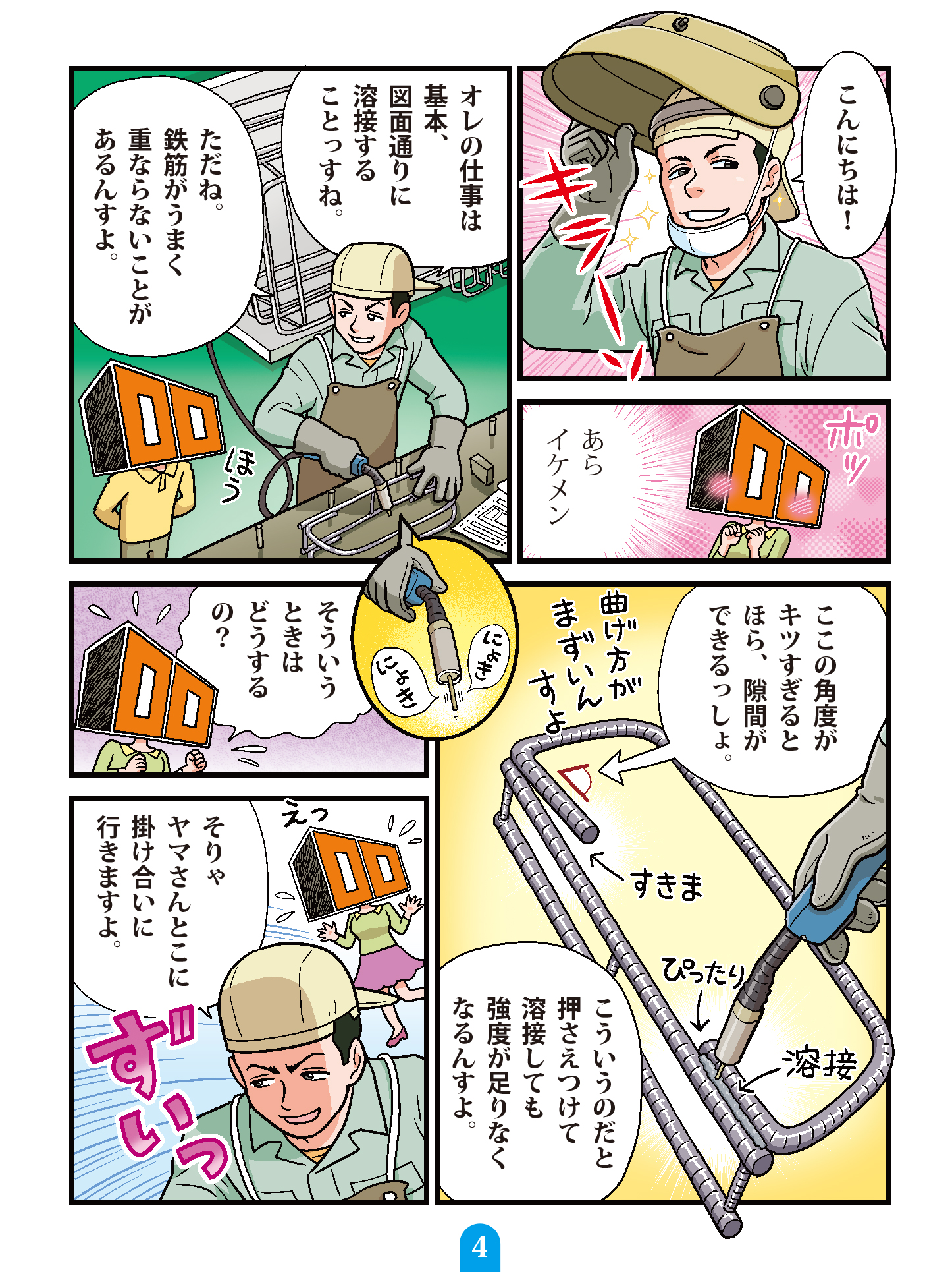 最強職人列伝 第1話 曲げる職人・つなげる職人04