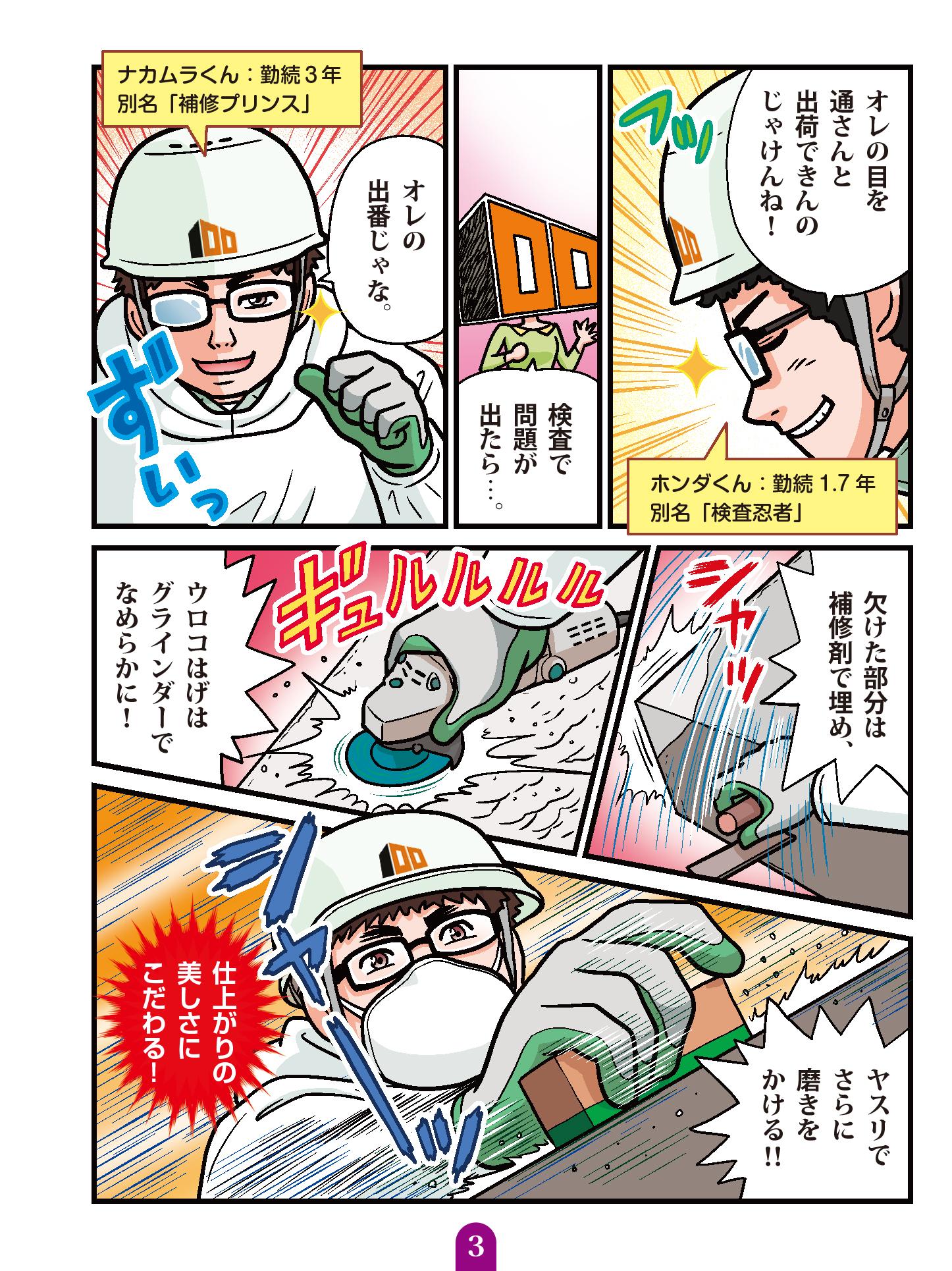 最強職人列伝 最終話 検査職人と補修職人03