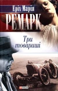 Роман висвітлює тему фронтової дружби, яка підтримує головних героїв, не дозволяючи їм остаточно зневіритися у житті