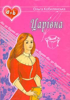 Однією з проблем, які глибоко хвилювали Ольгу Кобилянську, була доля жінки, її право на освіту, працю, на громадське життя. Цій проблемі й присвячена повість письменниці «Царівна»