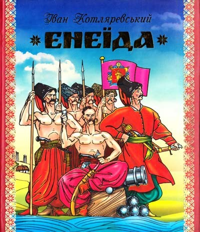 Запозичивши сюжет античної поеми Вергілія, Котляревський наповнив свій твір дотепним українським гумором, повір'ями, звичаями, картинами воєнного і мирного життя, описом одягу, страв