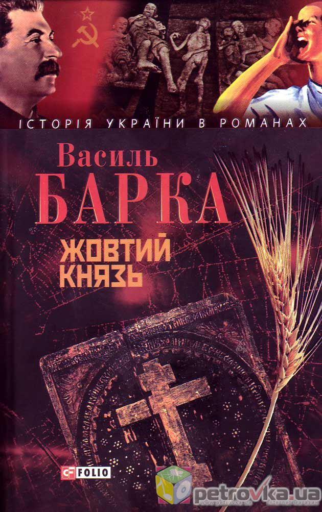 Василь Барка у книзі «Жовтий князь» розкриває одну з найстрашніших сторінок в історії українського народу і розповідає про голодомор 1933 року, який йому довелося пережити
