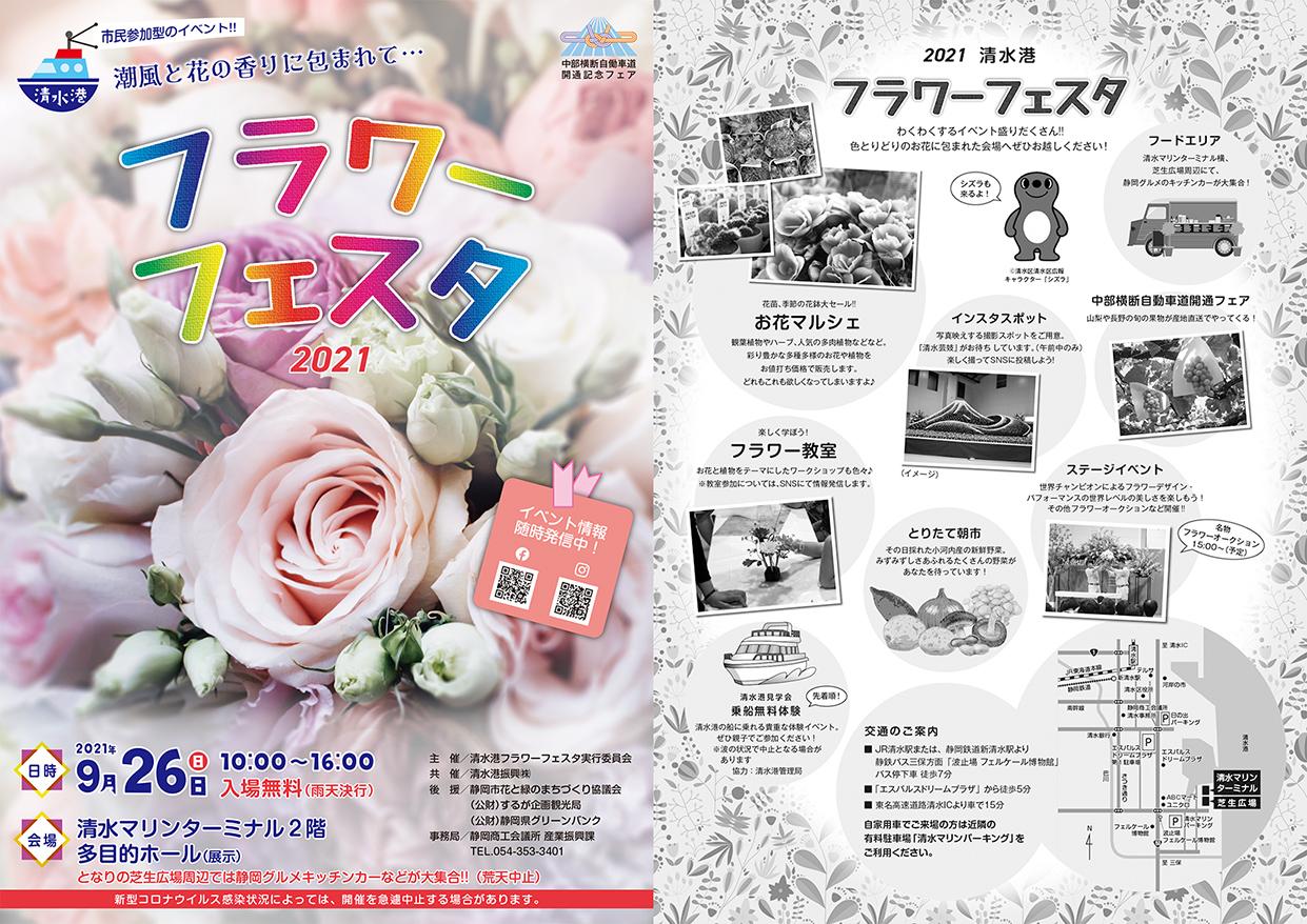 清水港フラワーフェスタ2021 チラシ 表裏(イベント中止)