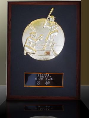 2012年度京急カップ3位表彰盾
