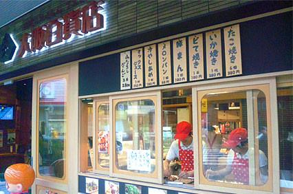 その名もズバリ「大阪百貨店」。左から3番目に冷やしあめの札が!