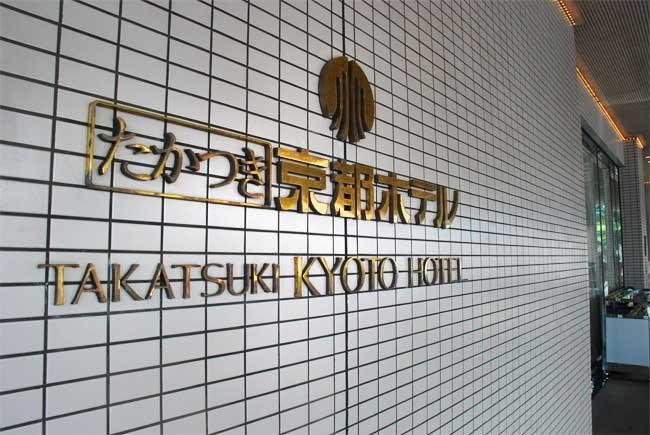 会場となった「たかつき京都ホテル」。