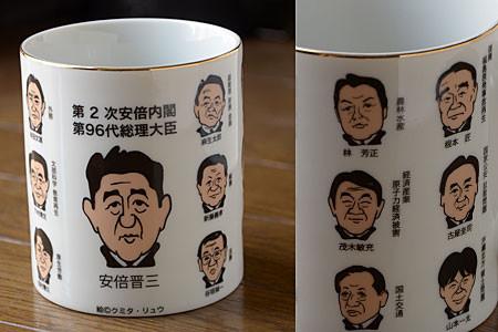 安倍内閣マグカップ
