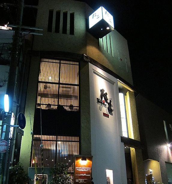 たご作 阪急高槻店