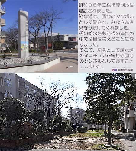 ミニチュア給水塔(上)と円形迷路跡(下)
