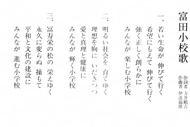 富田小校歌。柳川小より記憶に残っている人が多いかも。