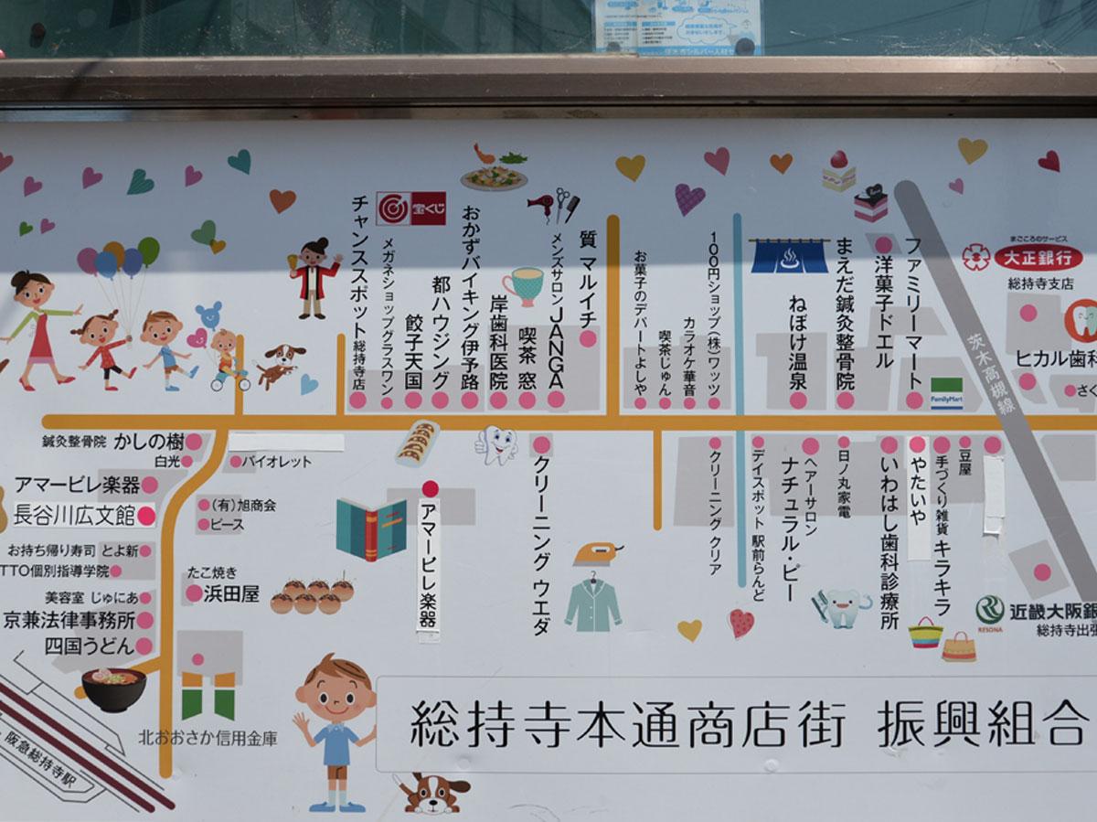 平成29年現在の商店街マップ。