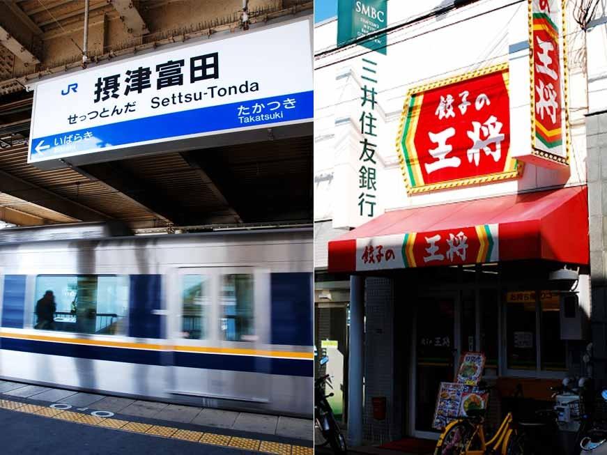 富田駅から王将へ。