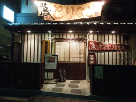 今回の舞台は「とりなご」さん。本店は福知山。