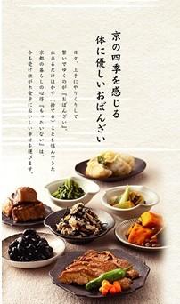 ㈱京食ホームページ