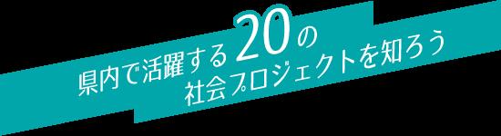県内で活躍する20の社会プロジェクトを知ろう