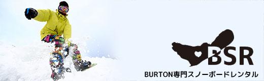 BURTON専用スノーボードレンタル BSR