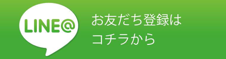 【ライン@登録で簡単商談】