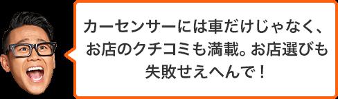 【京都自動車口コミ情報はこちらをクリック】