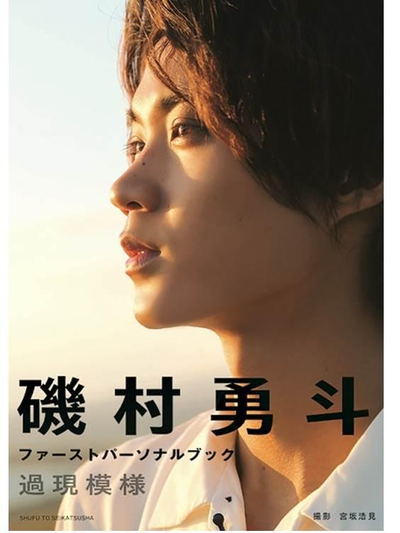 磯村勇斗 1stパーソナルブック『過現模様』 スタイリング